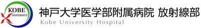 神戸大学医学部附属病院 放射線部